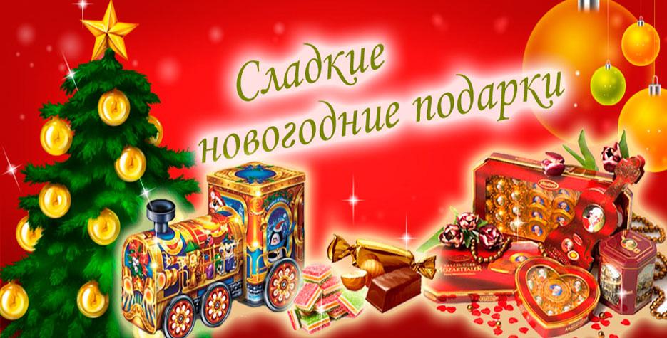 Подарки новогодние фото
